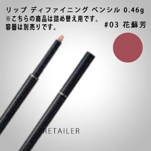 ♪ 詰め替え用 #03花蘇芳 HANASUOU  0.46g  SUQQU スック リップ ディファ...