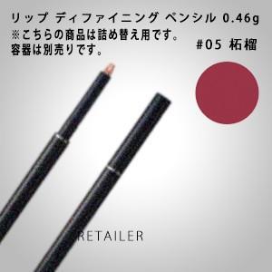 ♪ 詰め替え用  #05柘榴 ZAKURO  0.46g  SUQQU スック リップ ディファイニ...
