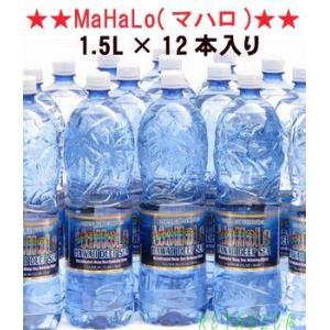最安値挑戦中! MaHaLo マハロ ボトルウォーター 海洋深層水 1.5L×12本 toukaifree0601|retailer-plus
