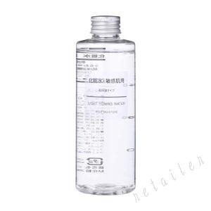 無印良品 化粧水・敏感肌用・高保湿タイプ 200ml|retailer-plus