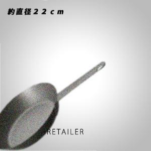 ♪ 約直径22cm 無印良品 鉄フライパン 約直径22cm <キッチン用品><台所用品>|retailer-plus