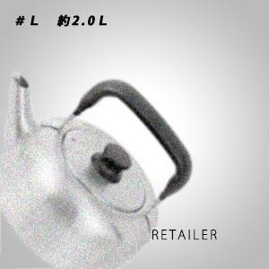 ♪ #L 無印良品 ステンレスケトル #L 約2.0L <キッチン用品><台所用品><やかん>|retailer-plus