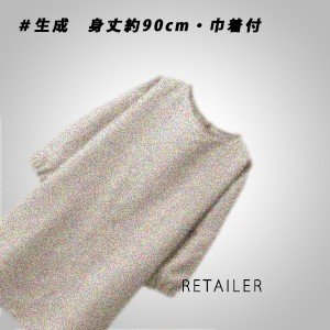 ♪ #生成 無印良品  麻平織 割烹着 #生成 ドロップショルダー <キッチン用品><台所用品>|retailer-plus
