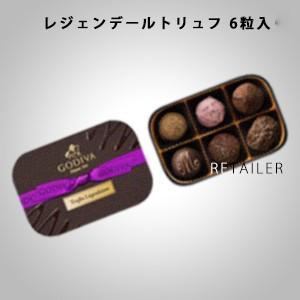 ♪ 6粒 ゴディバ レジェンデールトリュフ6粒 お菓子・チョコレート・詰め合わせ