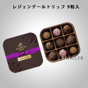 ♪ 9粒 ゴディバ レジェンデールトリュフ9粒 お菓子・チョコレート・詰め合わせ