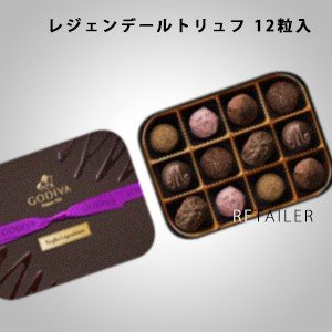 ♪ 12粒入 ゴディバ レジェンデールトリュフ12粒 お菓子・チョコレート・詰め合わせ