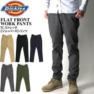 (デッキーズ) Dickies FLAT FRONT WORK PANTS TS ストレッチ ジョッパーズ パンツ メンズ|retom