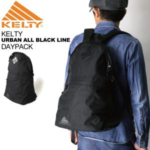 (ケルティ) KELTY アーバン オール ブラック シリーズ デイパック リュックサック バックパック 18L|retom