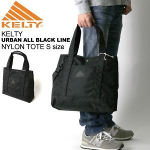 (ケルティ) KELTY アーバン シリーズ ナイロン トート Sサイズ ショルダーバッグ オールブラック 15L メンズ レディース|retom
