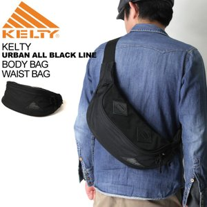 (ケルティ) KELTY ボディバッグ ウエストバッグ【アーバン オール ブラック ライン】|retom