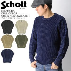 (ショット) Schott クルーネック ニット セーター ヴィンテージ風 後染め 洗い加工 コットンセーター メンズ レディース|retom
