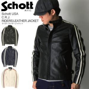 (ショット) Schott C.R.J.ライダース レザー ジャケット メンズ レディース|retom