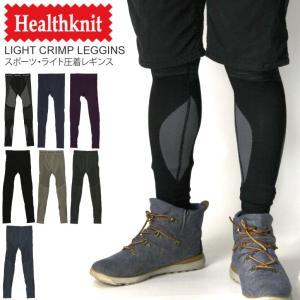 (ヘルスニット) Healthknit スポーツ・ライト圧着 レギンス スパッツ メンズ レディース|retom
