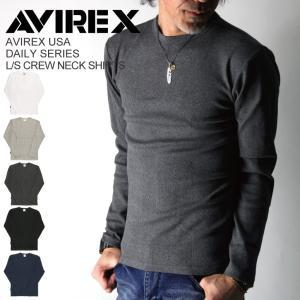 (アビレックス) AVIREX アヴィレックス クルーネック ロングTシャツ カットソー Tシャツ ロンT デイリーシリーズ メンズ レディース retom
