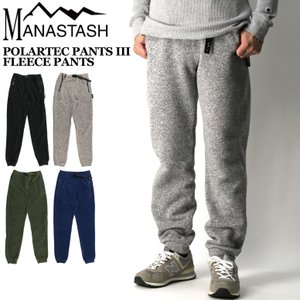 (マナスタッシュ) MANASTASH ポーラテック パンツ III フリースパンツ メンズ レディース|retom