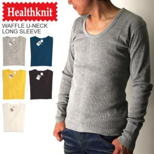 (ヘルスニット) Healthknit ワッフル Uネック ロングスリーブ|retom
