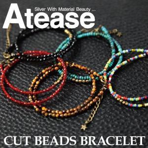 送料無料 Atease(アティース) カット ビーズ ブレスレット ネックレス アンクレット メンズ レディース|retom