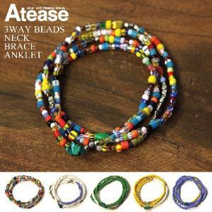 (アティース) Atease 3WAYビーズ ネックレス ブレスレット アンクレット|retom