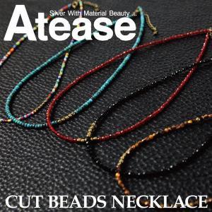 送料無料 Atease(アティース) ビーズ ネックレス アンクレット ブレスレット メンズ レディース|retom