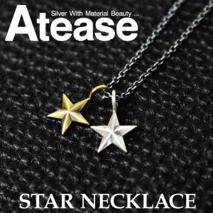 送料無料 Atease(アティース) 2スター ネックレス メンズ レディース|retom