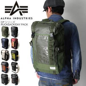 (アルファ) ALPHA アルファ インダストリーズ CP シリーズ リュックサック デイパック バックパック|retom
