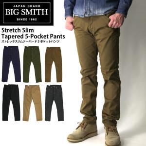 期間限定税込価格!! (ビッグスミス) BIG SMITH ストレッチ スリム テーパード 5ポケット パンツ 日本製|retom