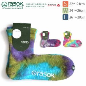 (ラソックス) rasox タイダイ・ミッド L字型 靴下 ソックス メンズ レディース 日本製|retom