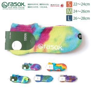 (ラソックス) rasox タイダイ・ロウ ソックス ソックス L字型 靴下 くつ下 メンズ レディース 日本製 ベーシックシリーズ|retom