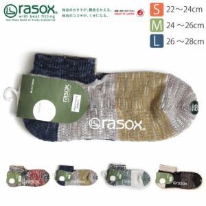 (ラソックス) rasox ミスマッチ・ロウ L字型靴下 スニーカーソックス アンクルソックス ソックス メンズ レディース 日本製 made in japan 【楽ギフ_包装】|retom