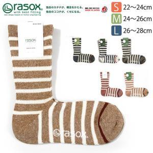 (ラソックス) rasox コットン ボーダー クルー L字型 靴下 ソックス メンズ レディース 日本製|retom