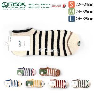 (ラソックス) rasox コットン・ボーダー・ロウ ソックス L字型 靴下 くつ下 メンズ レディース 日本製 ベーシックシリーズ|retom