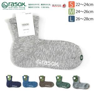 (ラソックス) rasox ヤーンダイ・ミッド デニム ソックス L字型 靴下 くつ下 メンズ レディース 日本製 ベーシックシリーズ|retom
