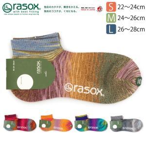 (ラソックス) rasox グラデーション・アンクル ソックス L字型 靴下 くつ下 薄手 メンズ レディース 日本製 ベーシックシリーズ|retom