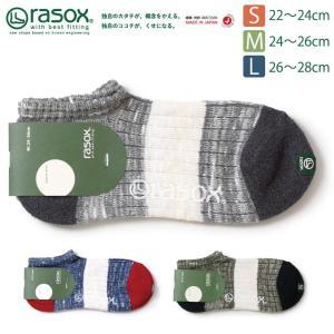 (ラソックス) rasox コットン パネルスニーカー ソックス L字型 靴下 くつ下 薄手 メンズ レディース 日本製 ベーシックシリーズ|retom