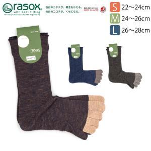 (ラソックス) rasox FFメランジ・ウール ソックス L字型 靴下 五本指ソックス くつ下 メンズ レディース 日本製|retom