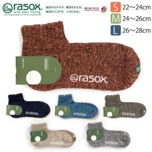 (ラソックス) rasox ヤーンダイ・アンクルソックス くるぶしソックス L字型 靴下 ソックス メンズ レディース 日本製|retom