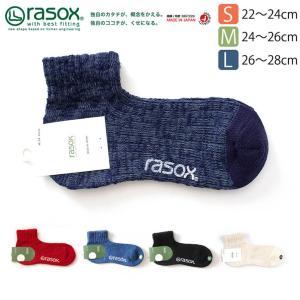 (ラソックス) rasox ビックスラブ・アンクルソックス くるぶしソックス リブソックス L字型 靴下 ソックス メンズ レディース 日本製|retom