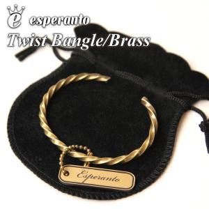 esuperanto(エスペラント) バングル ブラス 真鍮 ブレスレット メンズ レディース retom