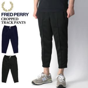 (フレッドペリー) FRED PERRY クロップド トラック パンツ ジャージ素材 テーラードパンツ メンズ レディース|retom
