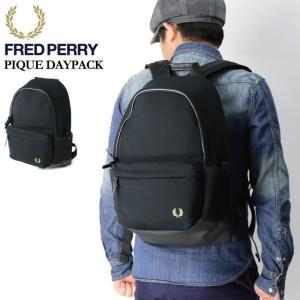 (フレッドペリー) FRED PERRY ピケ デイパック バックパック リュックサック 鹿の子素材 メンズ レディース|retom