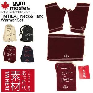 50%OFF!!! (ジムマスター) gym master TM HEAT ネック&ハンドウオーマー セット|retom