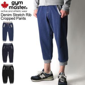(ジムマスター) gym master デニム ストレッチ リブ クロップドパンツ|retom