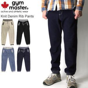 20%OFF!! (ジムマスター) gym master ニット デニム リブ パンツ ストレッチパンツ|retom