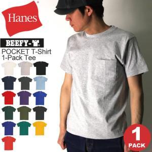 (へインズ) Hanes ビーフィー ヘビーウエイト ポケット Tシャツ パックT カットソー ショ...