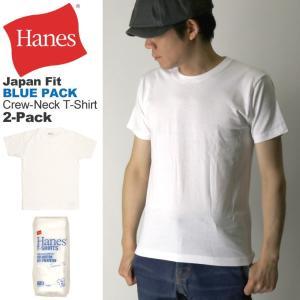 (へインズ) Hanes ジャパンフィット ブルーパック クルーネック Tシャツ 2パック カットソ...