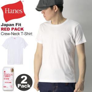 (へインズ) Hanes ジャパンフィット レッドパック クルーネック Tシャツ 2枚パック カット...