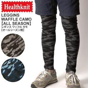 (ヘルスニット) Healthknit レギンス ワッフル カモ【オールシーズン用】タイツ スパッツ アウトドア フェス|retom