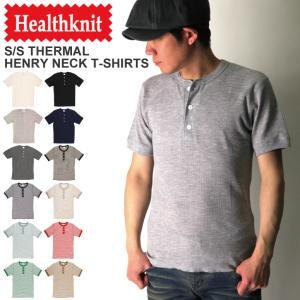 (ヘルスニット) Healthknit ショートスリーブ サーマル ヘンリーネック Tシャツ カットソー パックT|retom