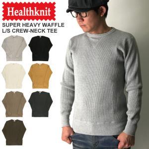 (ヘルスニット) Healthknit スーパー ヘビー ワッフル ロングスリーブ クルーネック Tシャツ カッソー メンズ レディース|retom