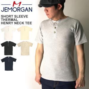 (ジェーイーモーガン) JEMORGAN サーマル ヘンリーネック Tシャツ ショートスリーブ ワッフル素材|retom